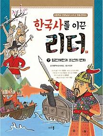 한국사를 이끈 리더 7