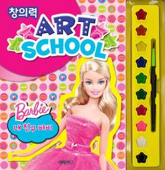 â�Ƿ� ART SCHOOL - �� ģ�� �ٺ�