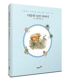 다람쥐 넛킨 이야기 (미니북)