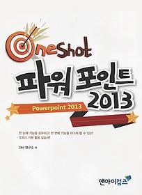 One Shot 파워포인트 2013