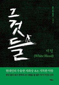 그것들-백혈(White Blood)
