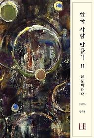 한국 사람 만들기 2
