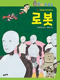 세상을 바꾼 동력 2 - 로봇