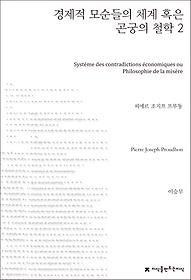 경제적 모순들의 체계 혹은 곤궁의 철학 2