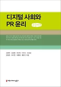 디지털 사회와 PR 윤리 (큰글씨책)