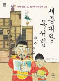세종대왕 독서법