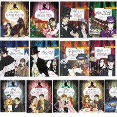 어린이를 위한 추리수설 명탐정 셜록 홈즈 시리즈 총15권 세트