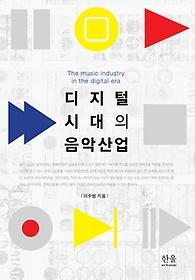 디지털 시대의 음악 산업