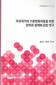 "<font title=""주요국가의 기후변화적응을 위한 전략과 정책에 관한 연구 (기후변화법제 연구 14-19-5)"">주요국가의 기후변화적응을 위한 전략과 정...</font>"