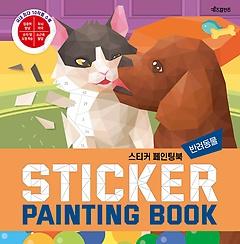 스티커 페인팅북 - 반려동물