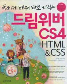 """<font title=""""독하게 배워 바로 써먹는 드림위버 CS4 [+] HTML&CSS"""">독하게 배워 바로 써먹는 드림위버 CS4 [+]...</font>"""
