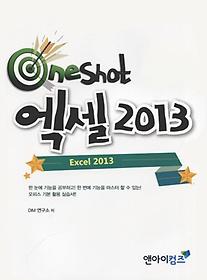 One Shot 액셀 2013