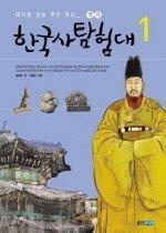 한국사 탐험대 1 - 국가