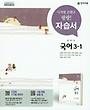 천재교육 자습서 중학교 국어 3-1 (노미숙) / 2015 개정 교육과정
