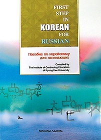 """<font title=""""First Step in Korean For Russian - 러시아인을 위한 한국어 입문"""">First Step in Korean For Russian - 러시...</font>"""