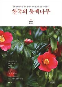 한국의 동백나무