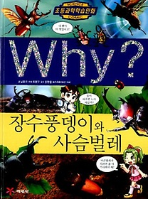 """<font title=""""중고)Why?과학044 장수풍뎅이와사슴벌레(2판)"""">중고)Why?과학044 장수풍뎅이와사슴벌레(2...</font>"""