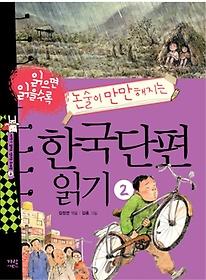 한국단편 읽기 2