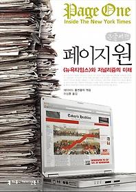 페이지 원 (큰글씨책)