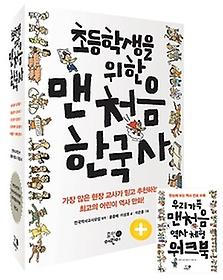 초등학생을 위한 맨처음 한국사 1~5권 세트