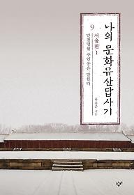 나의 문화유산답사기. 9, 서울편 1 만천명월 주인공은 말한다