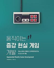 움직이는 증강 현실 게임 개발