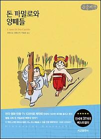 돈 까밀로의 양떼들 (큰글씨책)