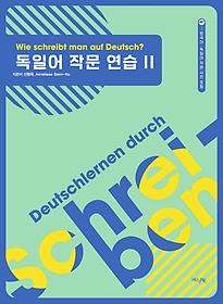 독일어 작문 연습 2