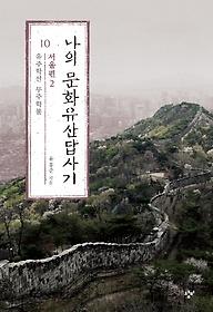 나의 문화유산답사기. 10, 서울편 2 유주학선 무주학불