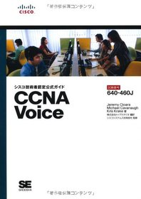"<font title=""シスコ技術者認定公式ガイド CCNA Voice(試驗番號:640-460J)"">シスコ技術者認定公式ガイド CCNA Voice(試...</font>"