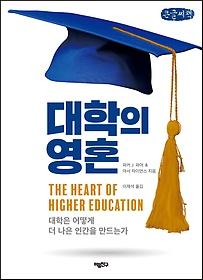 대학의 영혼 (큰글씨책)