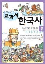 교과서 한국사 1