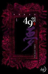 49일夢(외전증보판) 1