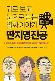 "<font title=""귀로 보고 눈으로 듣는 영화 이야기 딴지영진공"">귀로 보고 눈으로 듣는 영화 이야기 딴지영...</font>"