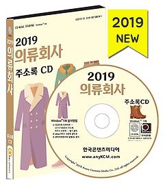 2019 의류회사 주소록 CD:1
