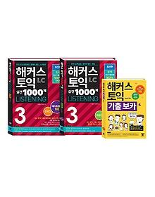 해커스 토익 1000제 3 LC 리스닝(문제집+해설집)+기출 보카 TOEIC VOCA 세트
