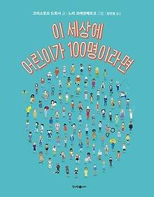 이 세상에 어린이가 100명이라면