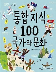 통합 지식 100 - 국가와 문화