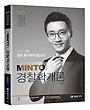 2019 MINTO 경찰학개론