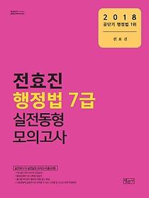2018 전효진 행정법 7급 실전동형 모의고사
