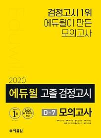 2020 에듀윌 고졸 검정고시 D-7 모의고사