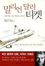 밀리언 달러 티켓 : 비행기에서 만난 백만장자 이야기 (양장)