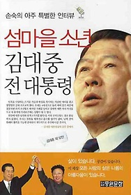 섬마을 소년 김대중 전 대통령
