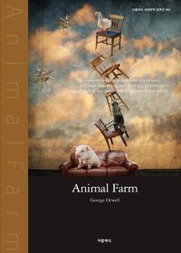 [90일 대여] 동물농장 (영문판)
