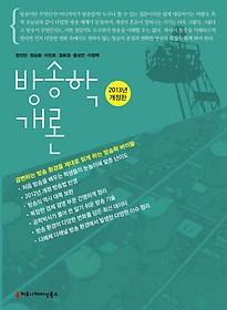 방송학 개론 (2013 개정판)