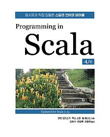 Programming in Scala 4/e