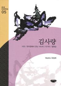 김사량 작품선