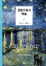 경험으로서 예술 1
