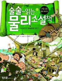 술술~읽는 물리 소설책 1