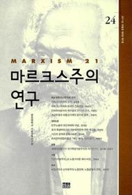 마르크스주의 연구 - 겨울호